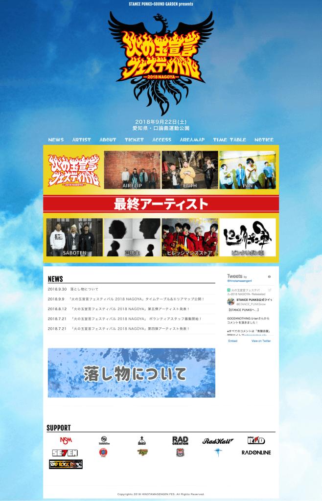 火の玉宣言フェスティバル2018 公式サイト