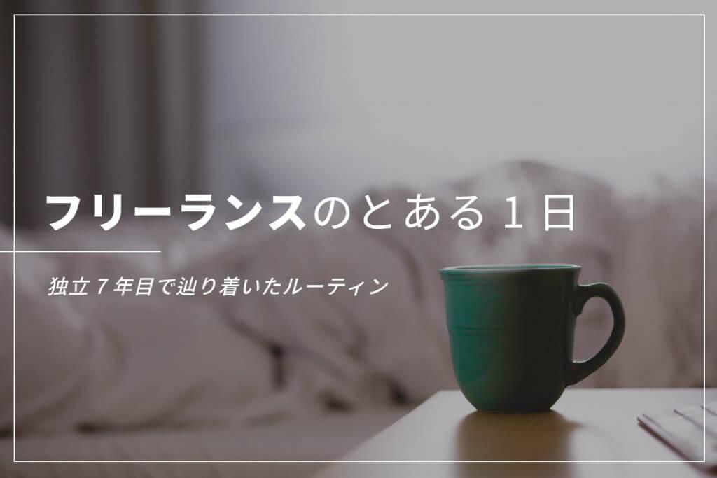 フリーランスのルーティン〜独立7年目のとある1日〜